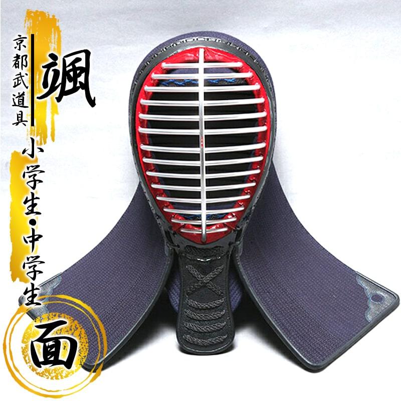 6ミリミシン刺剣道防具 面楓(はやて)