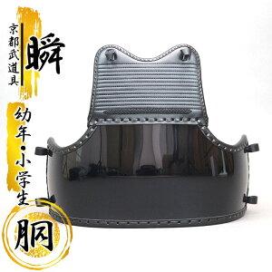 ミシン刺胸ヤマト胴瞬(しゅん)
