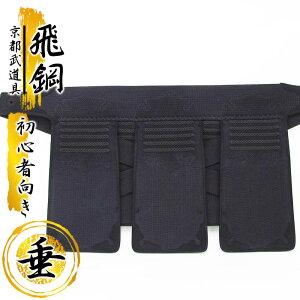 飛鋼(とびはがね)5ミリフィットステッチ剣道防具垂