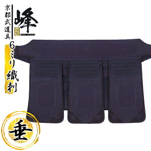 峰謹製 剣道防具垂