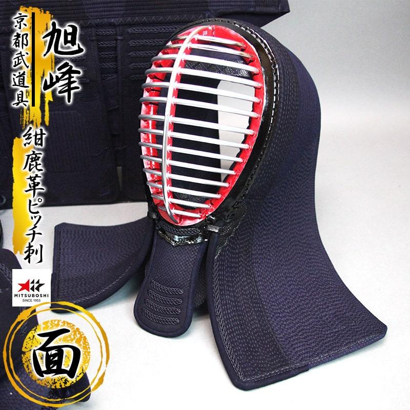 紺鹿革剣道防具面 旭峰