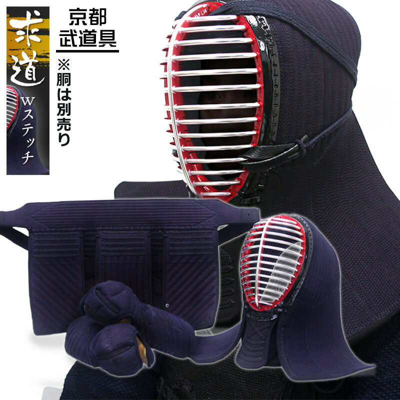 求道トルネードWステッチ剣道防具セット