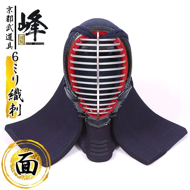 6mm織刺剣道防具面 峰謹製
