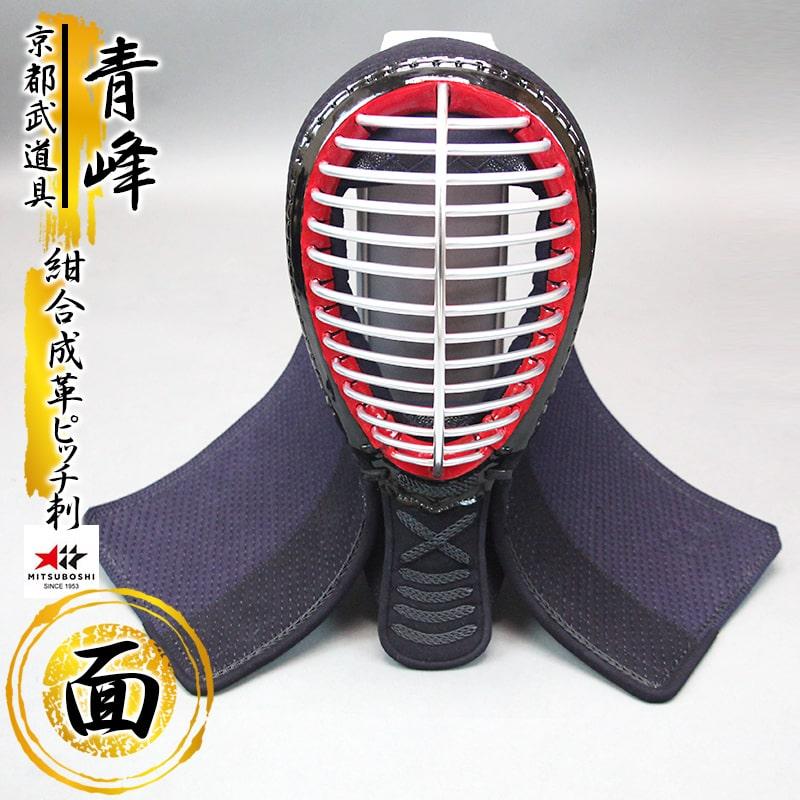 6ミリナナメ刺剣道防具面 青峰