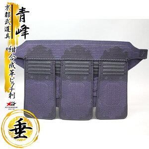 青峰 剣道防具垂