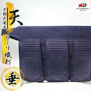 ミツボシ 「天」6mm織刺剣道防具垂
