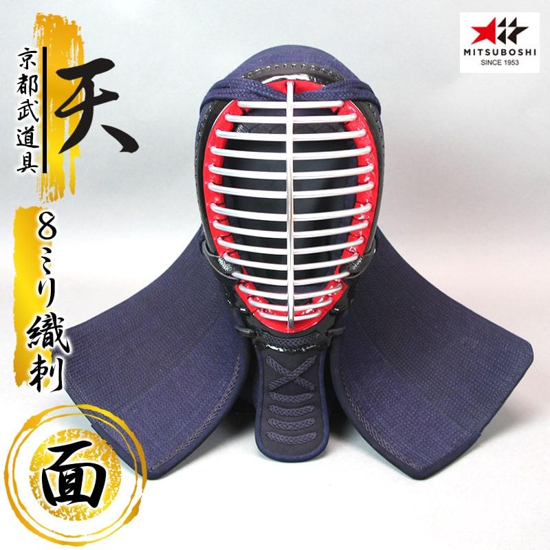 ミツボシ 「天」8mm織刺剣道防具面