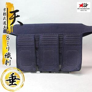 ミツボシ 「天」8mm織刺剣道防具垂