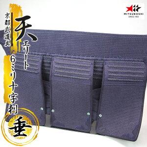 ミツボシ 「天エリート」6mm十字刺剣道防具垂