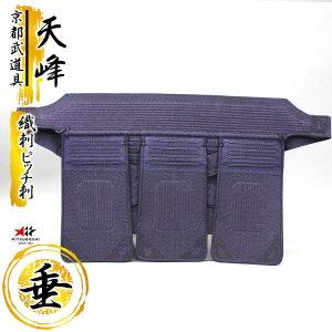 天峰 剣道防具垂