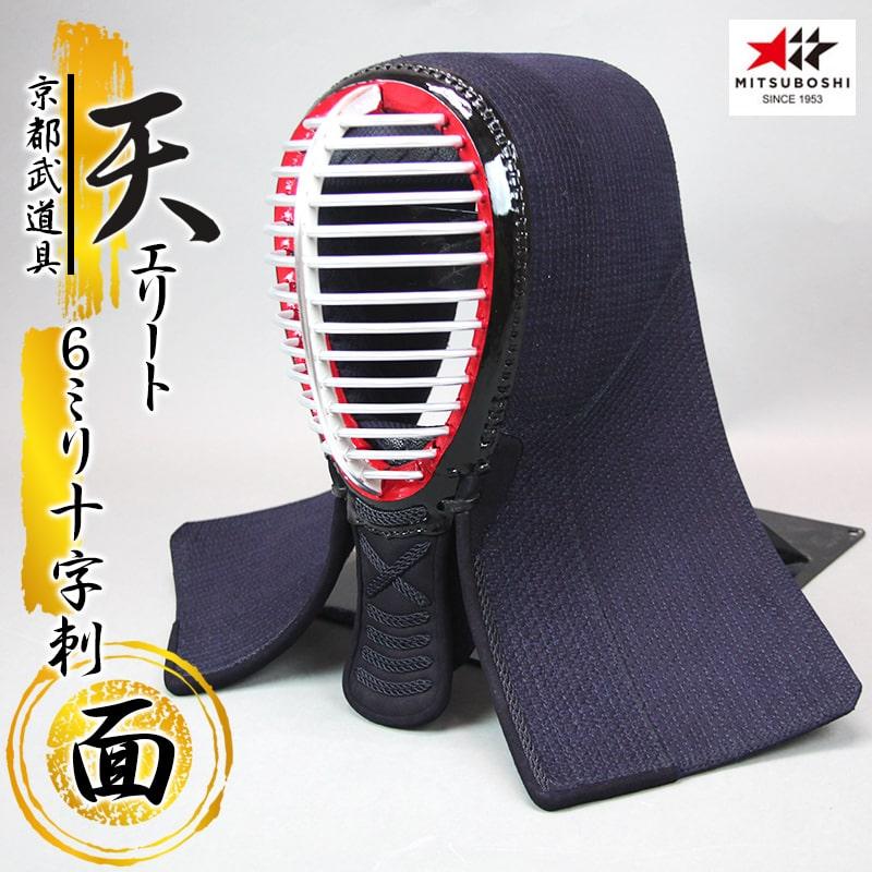 ミツボシ 「天エリート」6mm十字刺剣道防具面