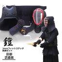 【お買上キャンペーン中】『鎧(よろい)black』3ミリフィ...