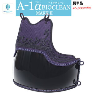 A-1αBIOCLEAN MARK-2 剣道防具胴