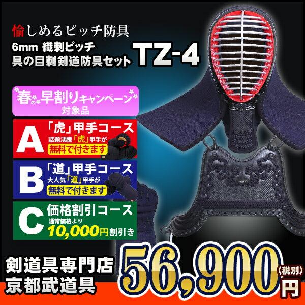 ピッチ刺剣道防具セットTZ-4