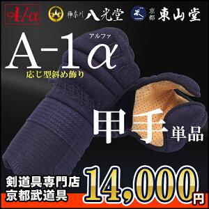 A-1α剣道防具小手単品