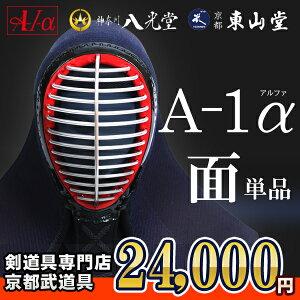 A-1α剣道防具面単品