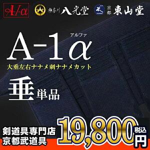 A-1α剣道防具垂単品