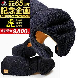 「虎」小手6mm織刺【剣道防具・甲手・小手・剣道具】