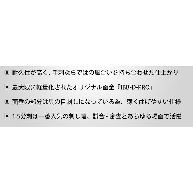 【剣道防具】特製1.5分紺鹿革手刺防具『仁王』