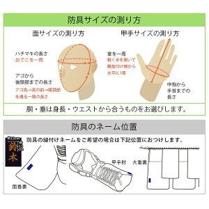 剣道防具セット『A-1α』6mmナナメ刺・軽量防具