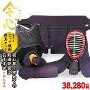 【年始セール開催中】新入生剣道防具セット『令心』 6ミリピッチ織刺防具セット