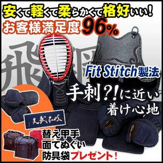 """""""Tobihagane (とびはがね), 5mm machine-stitched Kendo Bogu set"""
