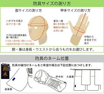 【Point10倍!entry&Rカード決済で4/1220時〜】「虎」小手6mm織刺【剣道防具・甲手・小手・剣道具】
