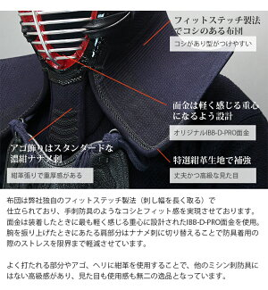 高級本格派ミシン刺4.5mmフィットステッチ紺革剣道防具セット