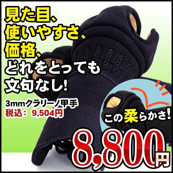 3 ミリクラリーノ Bracers now if Bill at kotesashi name embroidery free!