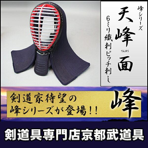 剣道家待望ミツボシ製「峰」シリ...