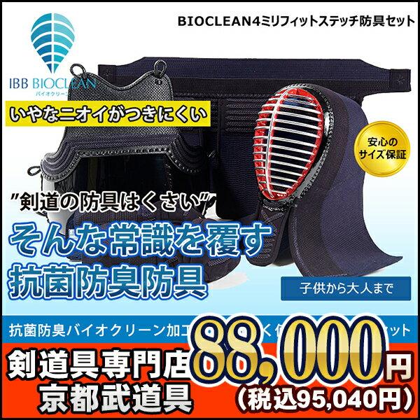 フィットステッチ4ミリ抗菌防臭防具BIOCLEAN(バイオクリーン)
