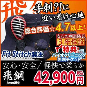『飛鋼(とびはがね)』5ミリ機械刺剣道防具セット【剣道具・剣道防具セット】
