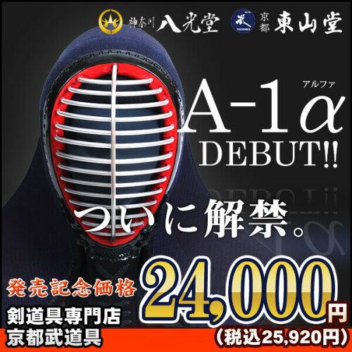剣道防具 面 『A-1α』