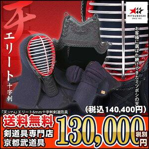 天エリート6mm十字刺剣道防具セット