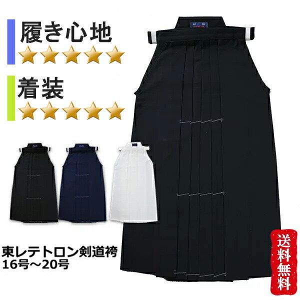 東レテトロン袴