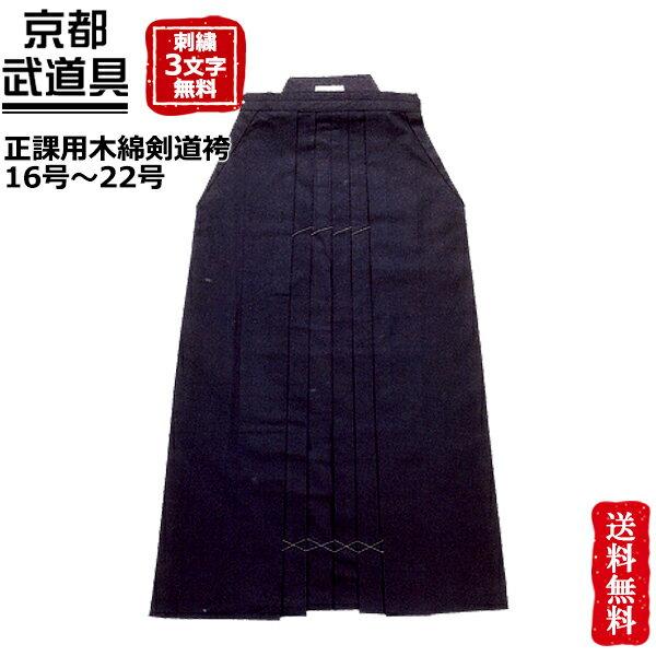 正課用木綿袴