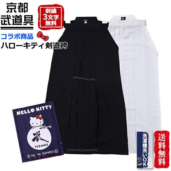 ハローキティ剣道袴