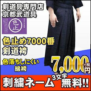 正藍染特製7000番袴