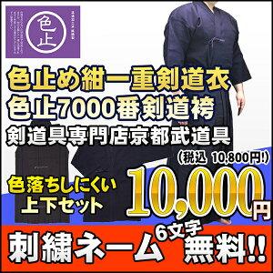 正藍染二重剣道衣+10,000番綿袴『信義』金印