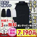 東レテトロン袴 26号〜28号【剣道具・剣道袴】...