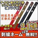 剣道 竹刀袋/ナイロン略式竹刀袋ワンタッチ2本入L(横バンド...