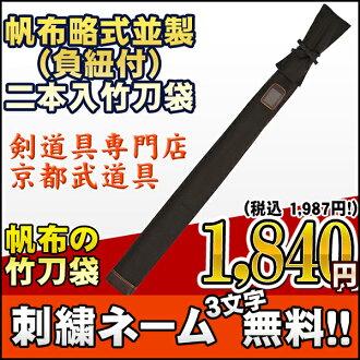 COMPED into shinai bag canvas informal paperback ( negative wedge )