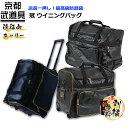 剣道 防具袋 キャリー 「冠」ウイニングバッグ 【試合遠征向き・大容量・キャスター付防具袋】