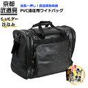 剣道 防具袋/PVC遠征用ワイドバッグ【剣道 防具袋/剣道/...