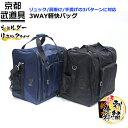 剣道 防具袋 3WAY軽快バッグ 【リュック、肩掛け、手持ち...