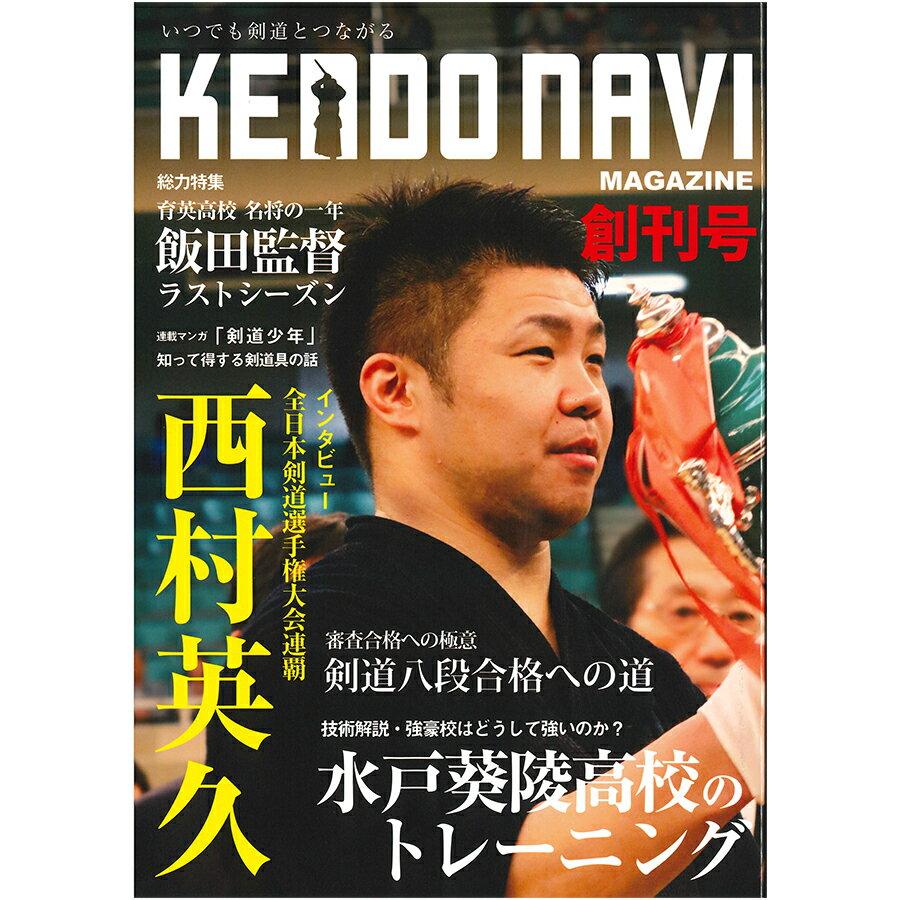 剣道NAVIマガジン 創刊号