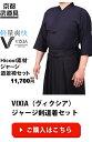 高機能(超軽量・形状記憶)ジャージ剣道着セット『VIXIA(...