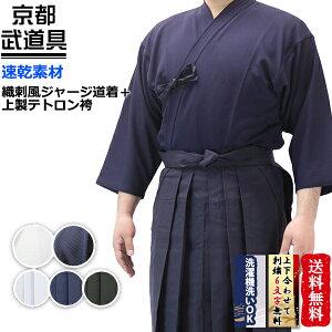 ジャージ剣道着セット 『織刺風ジャージ剣道着+上製テトロン剣道袴』