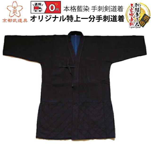 オリジナル特上一分手刺道衣』