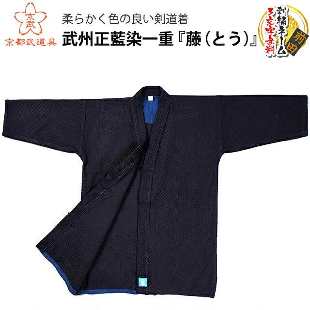 武州正藍染一重剣道衣『藤』
